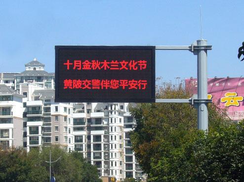 城市交通诱导屏项目